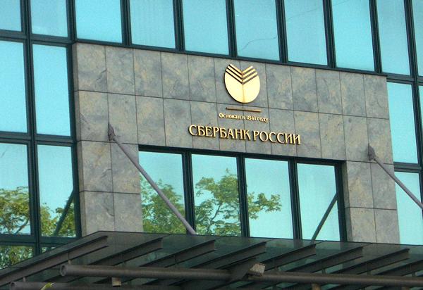 sberbank-gg